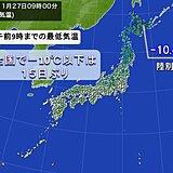 けさ 北日本で冷え込みが強まる マイナス10℃以下の所も