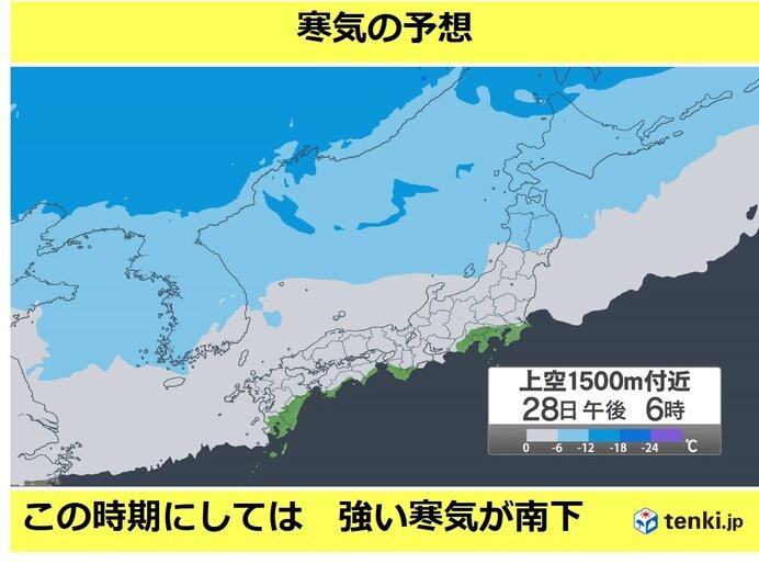 28日土曜 平地でも雪を降らせる寒気が 東北まで