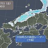 中国地方 27日午後は西からしぐれ 日曜日にかけて山地で雪の所も
