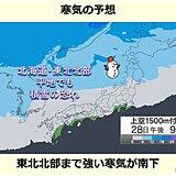 あす夜からあさって朝 北日本は平地でも積雪に