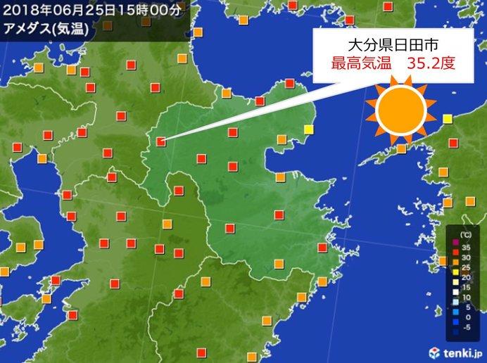 九州 大分日田で 今年初の猛暑日
