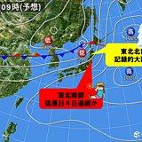 今週は記録的か 北部大雨 南部猛暑 東北