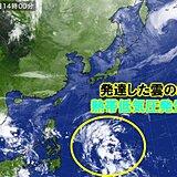 今年の台風 発生数は少なくないが12年ぶりに上陸なしか