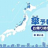 30日 お帰り時間の傘予報 東日本や北日本の日本海側で雨や雪