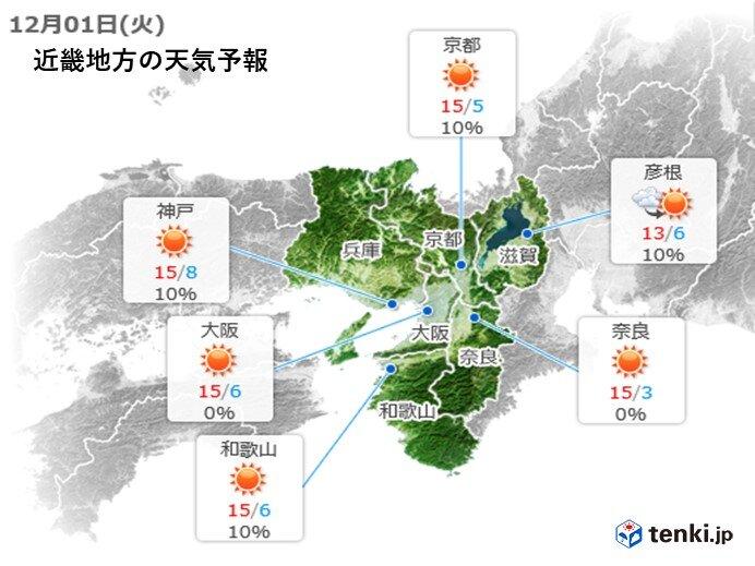 明日1日にかけて空気が冷たい