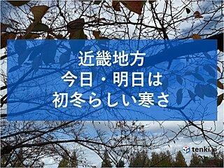 関西 初冬らしい寒さ