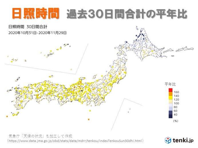 暖かかった11月 東・北日本太平洋側は降水量が極端に少なく 12月は?_画像