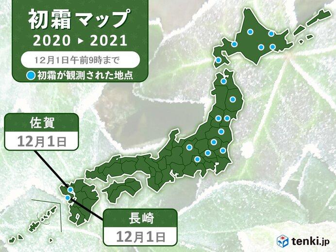 西日本で今シーズン初 長崎と佐賀で「初霜」 長崎は「初氷」も