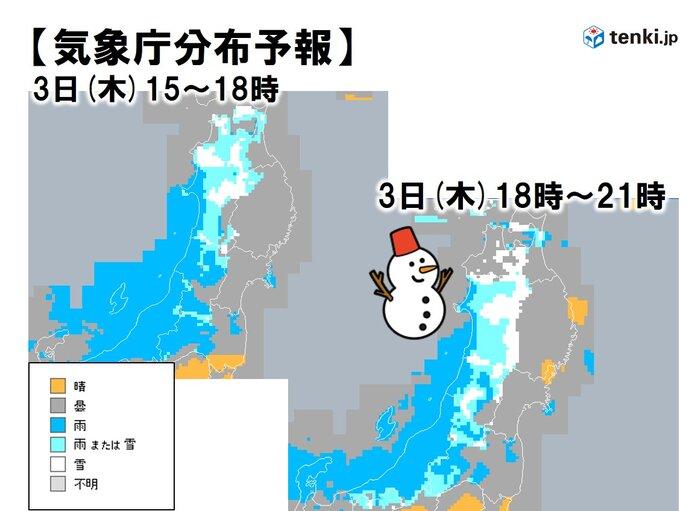 東北 3日 帰宅時間帯は雪や雨で路面が凍結するおそれも