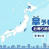 2日 お帰り時間の傘予報 関東沿岸部で冷たい雨