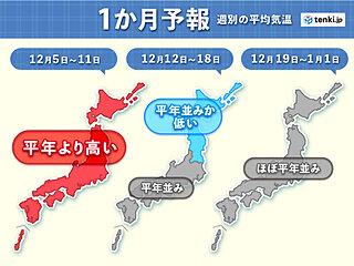 クリスマスや年末年始 寒さや大雪の予想は? 注意点は? 1か月予報