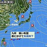 九州 弱い冬型 今夜からあす朝は冷え込み強まる 気温変化に注意