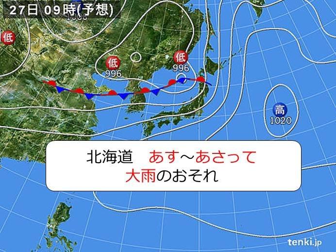 北海道 あすは大雨に警戒