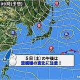 東北 5日(土)の午後は突然の雨や雪に注意 6日(日)は寒さ少し緩む?