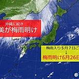 奄美地方が梅雨明け 沖縄に続き夏本番