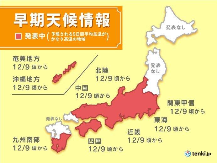 関東から九州 この先暖かい日が多い? 高温に関する早期天候情報