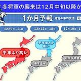 「冬将軍」の襲来は12月中旬からか 感染症にいっそう注意