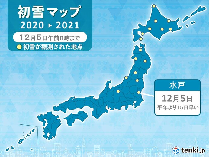 水戸で「初雪」 関東では今シーズン初