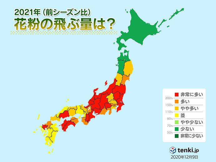 日本気象協会 2021年春の花粉飛散予測 第2報_画像