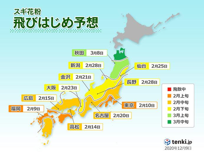 日本気象協会 2021年春の花粉飛散予測 第2報