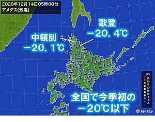北海道でマイナス20℃以下 今シーズン初