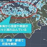 関西 北部を中心に大雪の恐れ