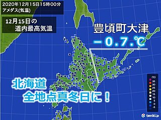 北海道は全地点真冬日に 週末はさらに寒さ厳しく
