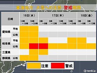 東海 17日朝にかけて大雪のピーク 名古屋など平地でも積雪や凍結に注意