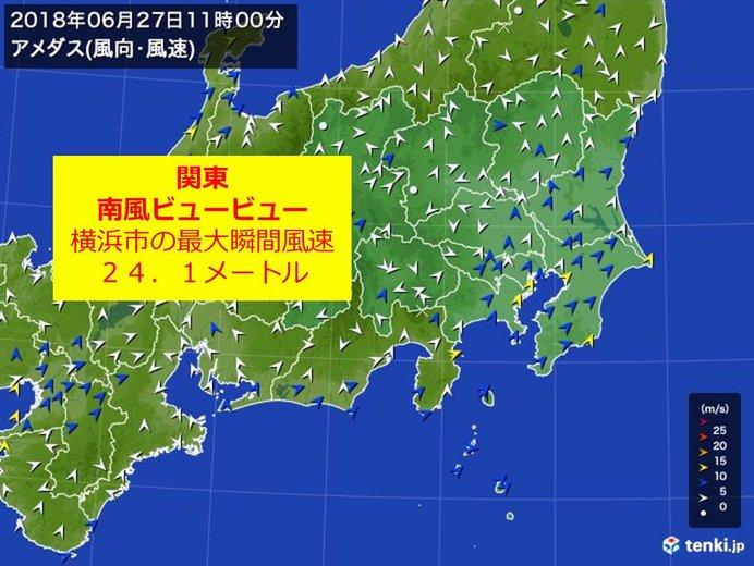 関東 南風ビュービュー 帰宅時は