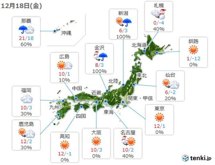 18日 日本海側 雪はいったん落ち着くが 今夜からは再び強まる