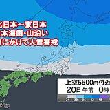 初冬の大雪なぜ?あすも大雪警戒・・・年末年始にかけて再び寒波襲来も