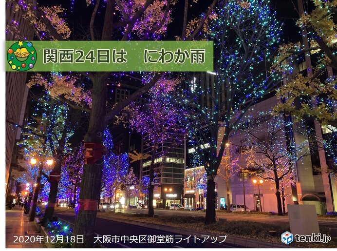 関西 24日クリスマスイブは、にわか雨