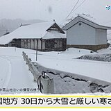 中国地方 今年最後の土日、30日からの大雪と寒さに備えて年越し準備を