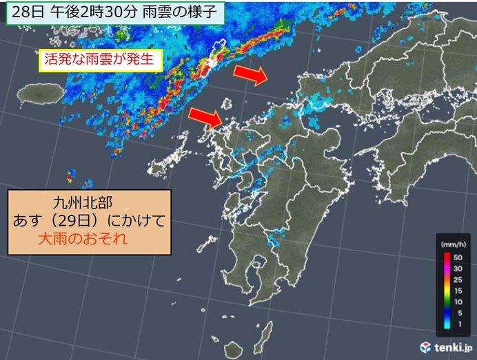 九州北部 あす(29日)大雨のおそれ