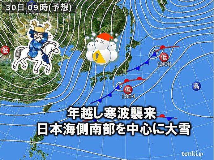 あさって30日(水)~1月1日【元日】 日本海側南部を中心に警報級の大雪のおそれ