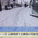 中国地方 寒波到来で低温と大雪の年末年始 初日の出が見られる所は?