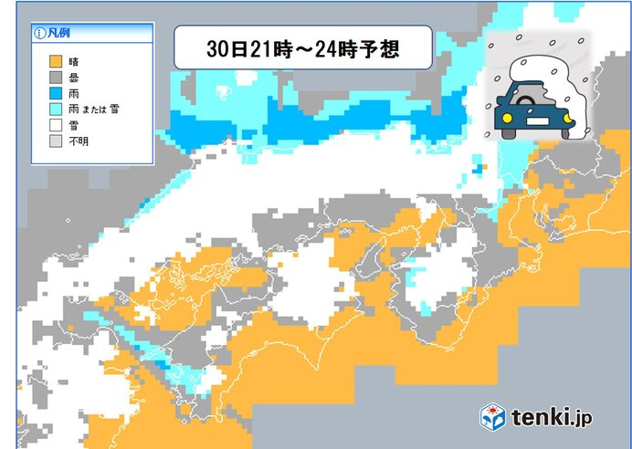 関西 雪や寒さへの備えは今日29日までに