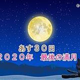 あす今年最後の満月「コールドムーン」 見られる所は?