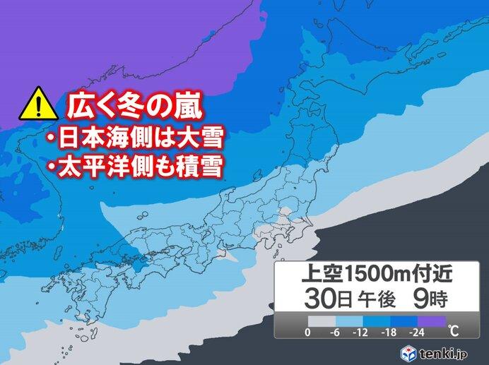 最強寒波襲来 30日から元日にかけて冬の嵐 積雪急増・極寒
