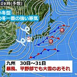 九州 30日~31日、今季一番の強い寒気 暴風・大雪、高波に警戒