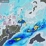 関東 あすの朝 冷たい雨 沿岸部はザーザー降りや雷雨も
