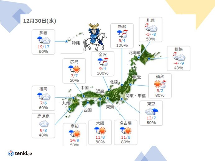 30日 強烈寒気 九州や中国地方から来襲