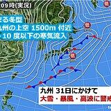 九州 あす31日にかけて大雪や暴風などに警戒を