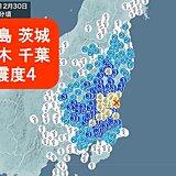 福島、茨城、栃木、千葉で震度4の地震 津波の心配なし