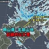 岡山県 北部山地で記録的な大雪