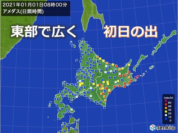 北海道 2021年 初日の出は