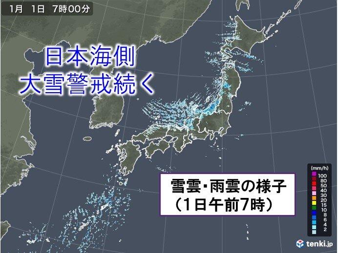 元日 日本海側は大雪 北陸でさらに80センチ 太平洋側も厳しい寒さ