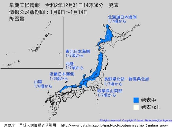 週間 三が日は大雪続く 7日頃から再び強い寒気 早期天候情報も_画像