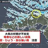 鳥取県に竜巻注意情報 目撃情報あり
