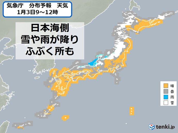 3日 日本海側は 積雪が更に増加 注意点は?